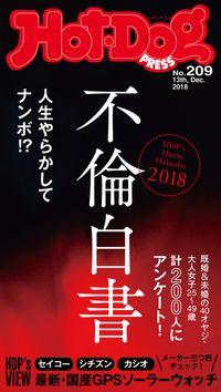 Hot-Dog PRESS (ホットドッグプレス) no.209 不倫白書2018