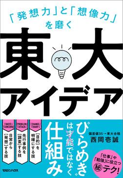 「発想力」と「想像力」を磨く 東大アイデア-電子書籍