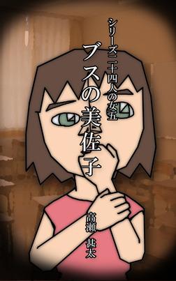 シリーズ二十四人の女 五 ブスの美佐子-電子書籍