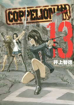 COPPELION 13-電子書籍