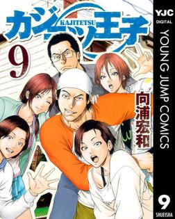 カジテツ王子 9-電子書籍