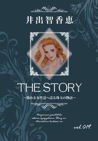 THE STORY vol.019