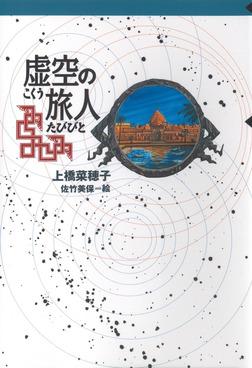 守り人シリーズ電子版 4.虚空の旅人-電子書籍