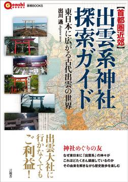 【首都圏近郊】出雲系神社探索ガイド 東日本に広がる古代出雲の世界-電子書籍
