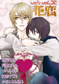 web花恋 vol.32-電子書籍