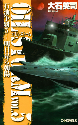 石油争覇5 明日昇る朝陽-電子書籍