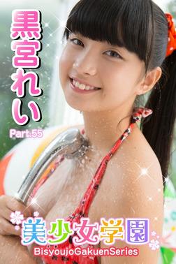 美少女学園 黒宮れい Part.55-電子書籍