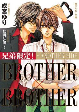 兄弟限定! BROTHER×BROTHER ~ANOTHER SIDE-電子書籍