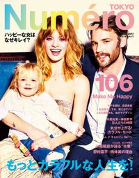 Numero Tokyo 2017年5月号