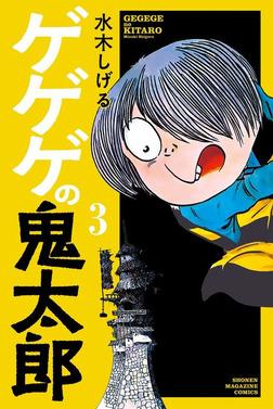 ゲゲゲの鬼太郎(3)-電子書籍