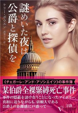 謎めいた夜は公爵と探偵を(ベルベット文庫)-電子書籍