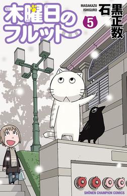 木曜日のフルット(5)-電子書籍