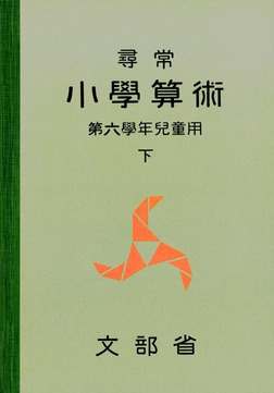 尋常小学算術 緑表紙 6下-電子書籍