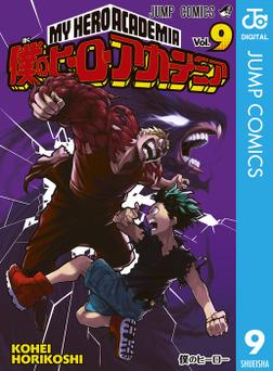 僕のヒーローアカデミア 9-電子書籍