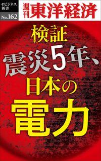 検証 震災5年、日本の電力―週刊東洋経済eビジネス新書No.162
