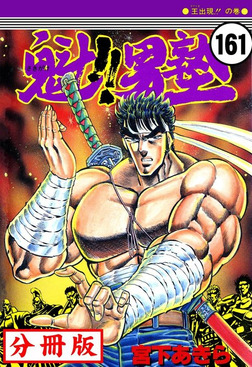 魁!!男塾【分冊版】 161-電子書籍