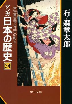 マンガ日本の歴史34 米将軍吉宗と江戸の町人-電子書籍