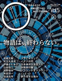 SF雑誌オルタニア vol.5 [○]edited by hassac naminov-電子書籍