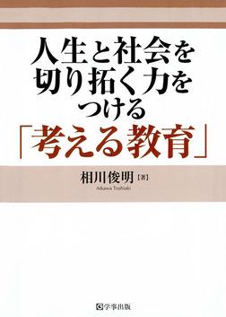 人生と社会を切り拓く力をつける「考える教育」-電子書籍