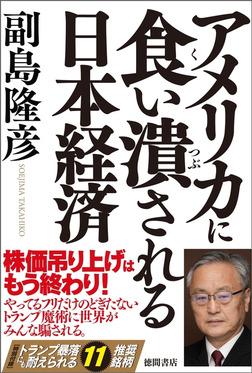 アメリカに食い潰される日本経済-電子書籍