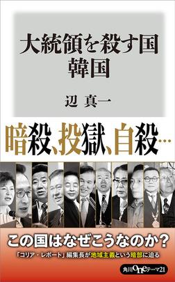 大統領を殺す国 韓国-電子書籍