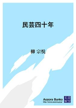 民芸四十年-電子書籍