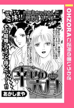 幸せの六月 【単話売】-電子書籍