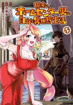 田舎のホームセンター男の自由な異世界生活 (5)-電子書籍
