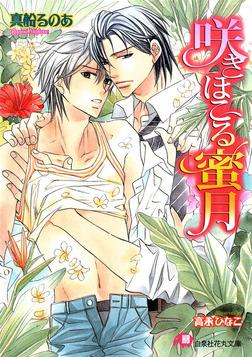 咲きほこる蜜月【イラスト入り】-電子書籍
