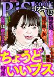 comic RiSky(リスキー)ちょうどいいブス Vol.13