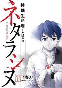 ネタラシヌ~特殊生命刑105~(分冊版) 【Episode3】