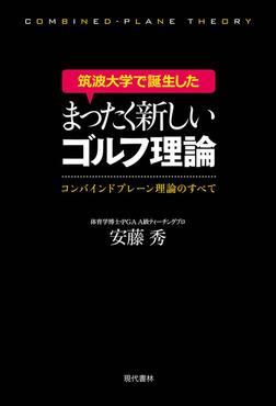 筑波大学で誕生したまったく新しいゴルフ理論-電子書籍