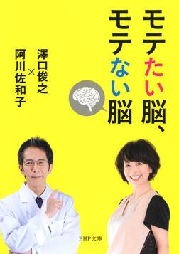 モテたい脳、モテない脳-電子書籍