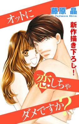 Love Silky オットに恋しちゃダメですか? story03-電子書籍