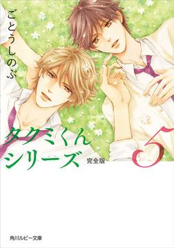 タクミくんシリーズ 完全版 (5)-電子書籍