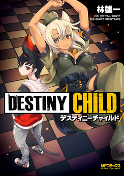 DESTINY CHILD-電子書籍