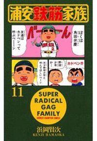 浦安鉄筋家族(11)