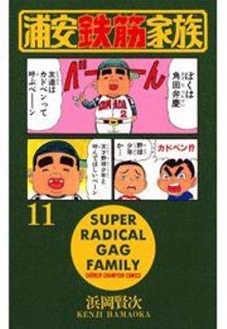 浦安鉄筋家族(11)-電子書籍