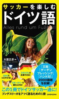 サッカーを楽しむドイツ語(三修社)