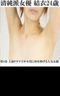 清純派女優 結衣24歳 第4巻 主演ドラマでキモ男に体を捧げる人気女優