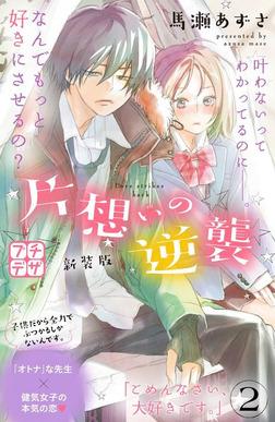 片想いの逆襲 新装版 プチデザ(2)-電子書籍
