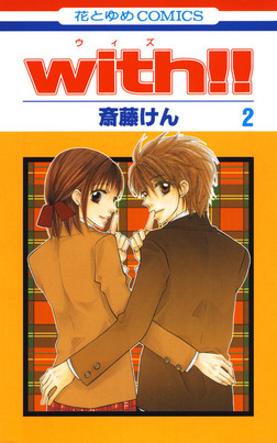 with!! 2巻-電子書籍
