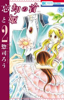 忘却の首と姫 2巻-電子書籍