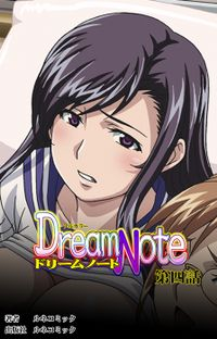 【フルカラー】Dream Note 第4話