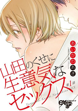 山田のくせに生意気なセックス 第1話-電子書籍
