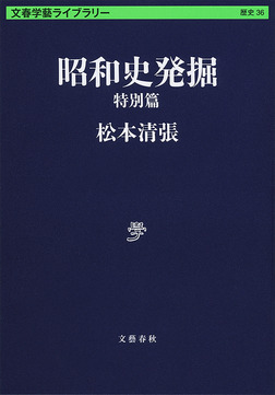 昭和史発掘 特別篇-電子書籍