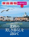 家庭画報 e-SELECT Vol.20 愛されるデザインと心豊かな時間 北欧の美しき暮らしを訪ねて[雑誌]