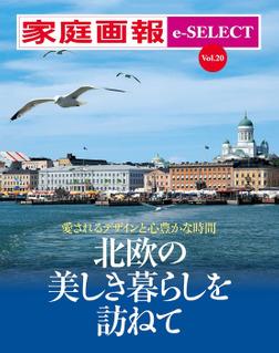 家庭画報 e-SELECT Vol.20 愛されるデザインと心豊かな時間 北欧の美しき暮らしを訪ねて[雑誌]-電子書籍