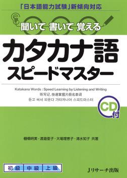 カタカナ語スピードマスター-電子書籍