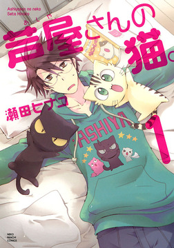 芦屋さんの猫。 / 1-電子書籍